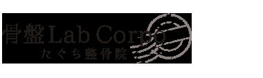 堺市・和泉市で整体なら「骨盤Lab Corpo」(旧称:たぐち整骨院) ロゴ