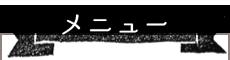 堺市・和泉市で整体なら「骨盤Lab Corpo」(旧称:たぐち整骨院) メニュー・料金