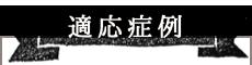 堺市・和泉市で整体なら「骨盤Lab Corpo」(旧称:たぐち整骨院) メニュー