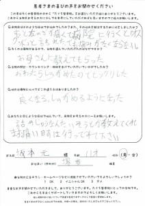 坂本元 11歳