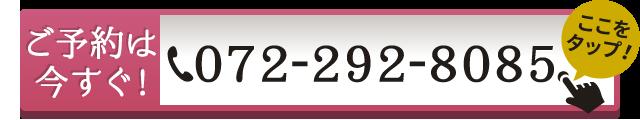 tel:072-292-8085